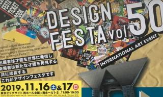 「デザインフェスタ」もついに50回! それを記念して過去最大級の規模で令和2度めに開催された「デザインフェスタvol.50」のsofvi.tokyo的レポート!