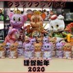 BlackBook Toy新春第一弾! 2020年1月3日0時受付開始で「HAPPY NEW YEAR 2020 one offs」を抽選販売!