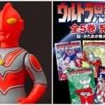 2019年12月7日にショップ・はしもと玩具店限定でブルマァク製「S帰ってきたウルトラマン(反転カラー)」発売!