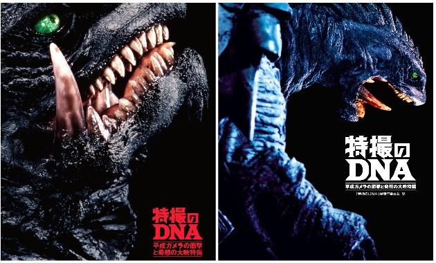 注目の「特撮のDNA〜平成ガメラの衝撃と奇想の大映特撮」展の気になるグッズ情報第1弾! 公式図録、公式パンフレット発売!