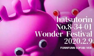 sofvi.tokyo初登場! hatsutorin (ハツトリン)が2020年2月9日の「WF2020冬」に出店! ソフビデビューとなる「FUNNFUNN」を発売開始!