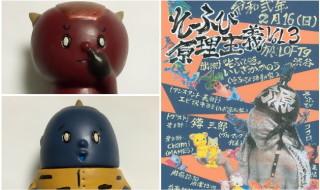 2020年2月16日にLOFT 9 Shibuyaにてソフビトークイベント「そふび原理主義Vol.3」開催! そこでトークゲストのMAMESが「赤鬼青鬼ソフビ」の「レトロカラーver.」を発売!
