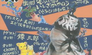 ソフビ界で大注目! ソフビトークのみのイベント「そふび原理主義」の第3回が東京・LOFT 9 Shibuyaにて2020年2月16日に開催決定!