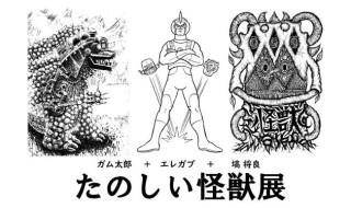 2020年3月7日〜2020年3月28日まで開催される「たのしい怪獣展」での整理券配布と入場制限についてトランスポップギャラリーよりコメントが寄せられたので公開!