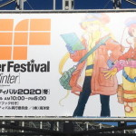 お待たせしました「WF2020冬」恒例のsofvi.tokyo的レポート「PART2」! ここからは怒涛の一般ブース編に突入! ぜひレポートでお好みソフビを見つけてね!
