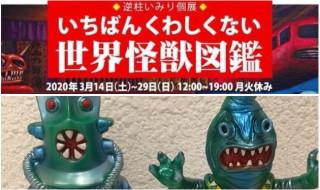 ビリケンギャラリーにてマンガ家・逆柱いみり氏が個展「いちばんくわしくない世界怪獣図鑑」開催! そこで「ファラオス」「ブルガン」が復活!