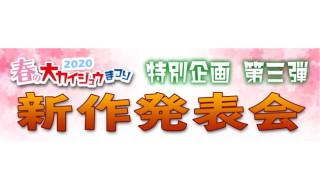 「春の大カイジュウ祭り」開催中のX-PLUSが少年リックにて特別企画第3弾「新作発表会」を開催中!