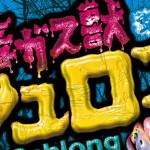 2020年4月30日21時〜2020年5月6日23時59分受付でMANDARAKEが「毒ガス獣シュロン 2nd」を抽選販売!