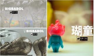 ショップ・山吉屋にて海外クリエイター・COAL DOGの「Bigbabol Air[空気]」「Bigbabol Inkfish[烏賊] 」「Coral boy[瑚童]」の国内販売をスタート!
