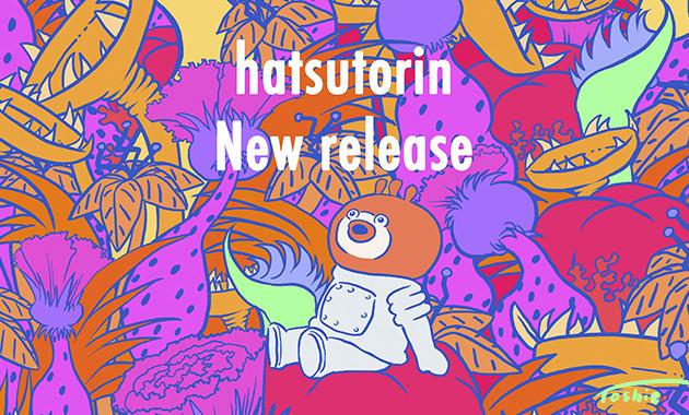 hatsutorin (ハツトリン)が「FUNNFUNN フンフン」の新作「normal color」「eyeballs」「purple/green」を2020年4月11日より発売開始!