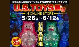 2020年5月26日よりギャラリー&ショップ・墓場の画廊のONLINESTORにて「【U.S.TOYS祭り】オンラインイベント」開催決定!