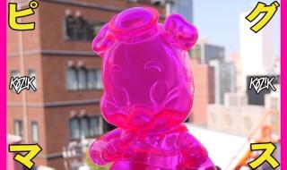 2020年5月15日0時よりBlackBook ToyがFrank Kozikとの「Piggums Clear Neon PK」を発売開始!