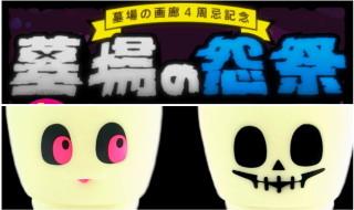 ギャラリー&ショップ・墓場の画廊が「墓場の画廊4周忌記念」として木内歯科医院の「キューシーちゃん」限定版を2020年5月8日より発売開始!