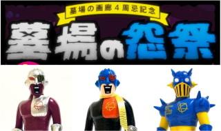 ギャラリー&ショップ・墓場の画廊が「墓場の画廊4周忌記念」限定としてKNAVETOKYO製「KATAKI(THE MAN)」「KATAKI(BORDEAUX)」「TOGEMARU(AEKI)」を2020年5月10日23時59分締切で抽選販売!