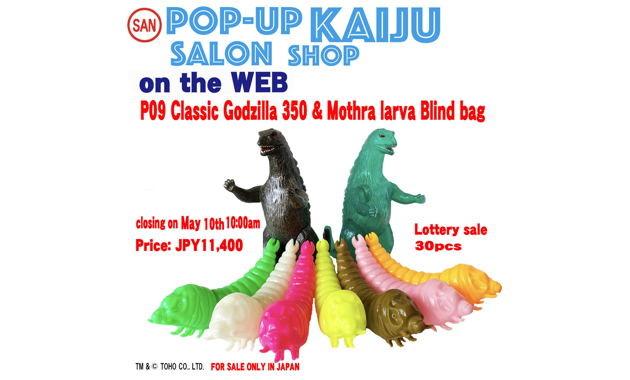 マルサンのイベント代替通販、第9弾情報が到着! 2020年5月10日10時締切で「P-09クラシックゴジラ350&モスラ幼虫福袋」を抽選発売!