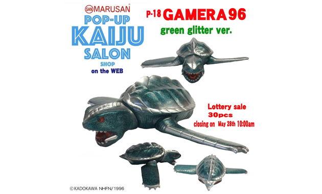 マルサンのイベント代替通販から第18弾の情報が到着! 2020年5月28日10時締切で「P-18 飛行ガメラ96グリーングリター版」を抽選発売!