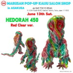 マルサンが2020年6月13日に開催する「MARUSAN POP-UP KAIJYU SALON SHOP in ASAKUSA」限定情報第2弾「ヘドラ450 RED CLEAR」!