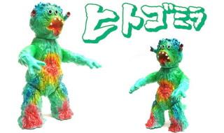 2020年6月30日7時締切でエレガブが[ドクロ太郎怪獣シリーズ]最新作「ヒトゴミラ13期」を日本国内限定で抽選販売!