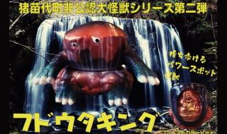 磐梯西村屋商店 × アマプロの「猪苗代町非公認大怪獣シリーズ第2弾]として最新作「フドウタキング ファーストカラーVer.」出現!