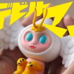 ギャラリー&ショップ・墓場の画廊ONLINE STOREで開催中「永井豪ヒーロー列伝」にて、FUNKTOY製「シレーヌLUMY」を2020年7月16日18時受付スタートで抽選販売!
