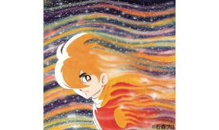 2020年7月28日から西武渋谷店にて「連載開始55周年記念 サイボーグ009 ART JAM 2020」開催決定! 気になるアーティティストが多数参加!!