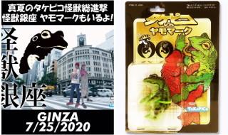先月オープンした新ギャラリー「shina 銀座 ギャラリー」にて2020年7月25日よりタケヤマ・ノリヤ氏、ピコピコ氏、ヤモマークによるソフビ販売個展「真夏のタケピコ怪獣総進撃 怪獣銀座 ヤモマークもいるよ」を開催決定! そこでの気になる限定を紹介!