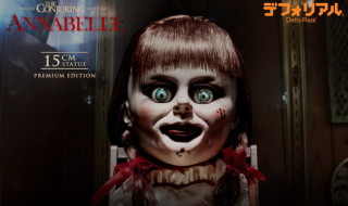 X-PLUSが[デフォリアル]で超自然ホラー映画『アナベル 死霊館の人形』登場の「アナベル人形」を[デフォリアル]化! 2020年7月30日17時締切で予約受付中!
