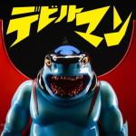 ギャラリー&ショップ・墓場の画廊ONLINE STOREで開催中「永井豪ヒーロー列伝」にて、気になる抽選モノ第2弾としてMomoco Studioの「デビル鮫」を2020年7月9日18時より受付開始!