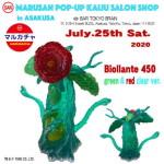 マルサンのリアル店舗イベント「MARUSAN POP-UP KAIJYU SALON SHOP in ASAKUSA」が、またまた2020年7月25日に開催決定! 限定情報第1弾を紹介!