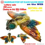 マルサンが「マルサン ポップアップ怪獣サロンショップ on the WEB」として2020年7月30日10時締切で「P-22 モスラ450 イエロークリア 版」を抽選発売!
