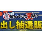 「納涼2020 大カイジュウ夏祭り」開催中のX-PLUSが少年リックにて特別企画「蔵出し抽選販売」を開催中!