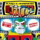 2017年5月3日の「大まん祭」にてPLANET−X製「MECHO GOLATHO メカゴライアソン」のまんだらけ限定版を抽選販売決定!