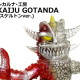 2017年4月29日12時よりショップ・arktz × シカルナ・工房第4弾として「KAIJU GOTANDA」の「スケルトンver.」発売開始!