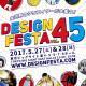 2017年5月27日~28日に東京ビッグサイトにて開催の「デザインフェスタvol.45」のsofvi.tokyo的ブースリスト!
